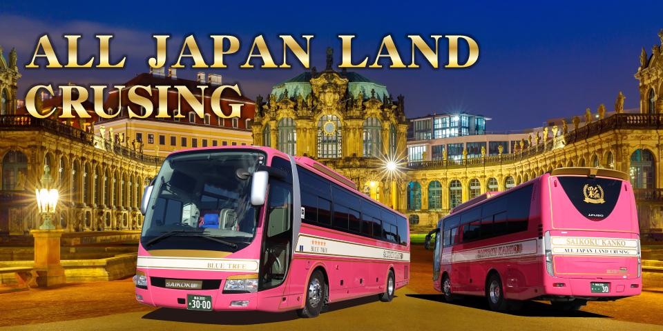 彩国観光バス(埼玉県北部)【公式】